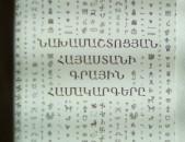 Արտակ Մովսիսյան, Նախամաշտոցյան Հայաստանի գրային համակարգերը, 2003: