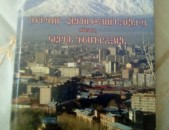 Ստեփան Վարդանյան, Գրիգոր Հարությունյանից մինչև Կարեն Դեմիրճյան (իշխանության միջանցքներում), 2003: