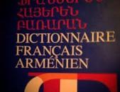 Fransereni das@ntacner / fransereni usucum/Ֆրանսերենի դասընթացներ