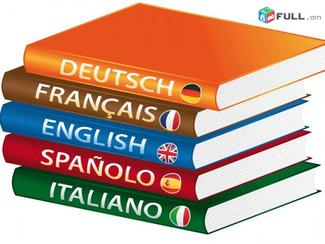 Italereni das@ntacner / Իտալերենի դասընթացներ / Italereni usucum