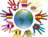 Օտար լեզուների դասընթացներ / Otar lezuneri das@ntacner