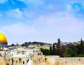 Տուրիստական ընկերությունը կկազմակերպի ամենամատչելի ուխտագնացությունը դեպի Երուսաղեմ,պատմական երկիր