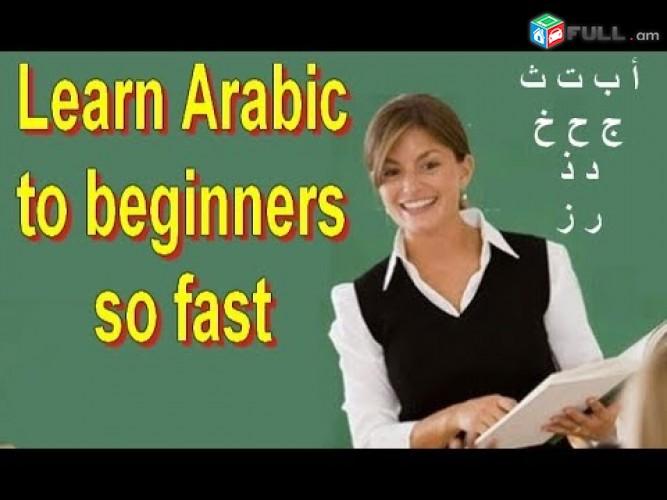Արաբերենի ուսուցում,պռակտիկ և որակյալ արագ խոսակցական մակառդակի ապահովում / Arabereni das@ntacner