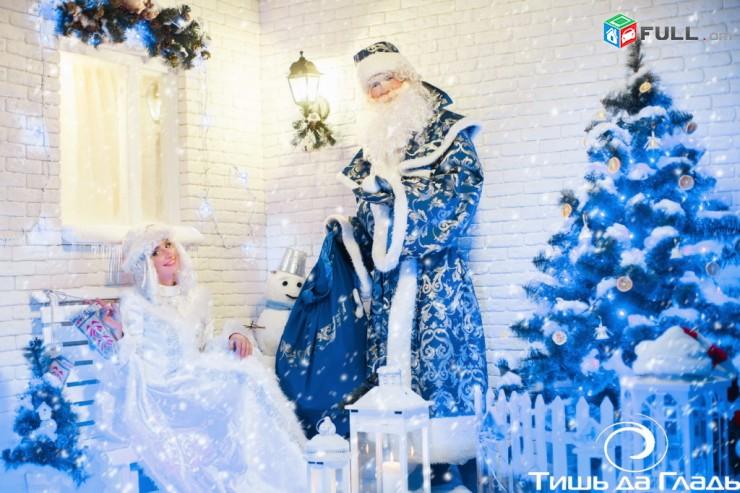 Дед мороз и снегурочка / Ձմեռ պապ և Ձյունանուշ/Santa claus  dzer bnakaranum 098304887