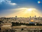 Ուղևորություն դեպի ,,Սուրբ Երուսաղեմ,,հավատքի օրրան,այցելություն Տիրոջ գերեզման,տաճարներ,Սիոն լեռ,լացի պատ,Հորդանան գետ և այլ տեսարժան վայրեր:Մեզ հետ   պատմությունը կվերակենդանանա