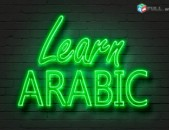 Արաբերենի դասընթացներ / Արաբերենի պարապմունքներ / Արաբերենի ուսուցում