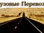 Грузаперевозки Ереван Ростов,Краснодар 2- 25тонник / Երևան Ռոստով բեռնափոխադրումներ 2 -25 տաոննա մեքենայով