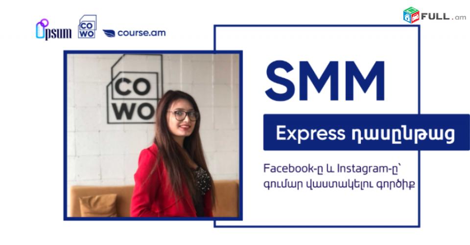 SMM Express  անհատական