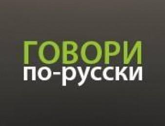 Ռուսերենի դասընթացներ ԱՐԱԳԱՑՎԱԾ մեթոդով