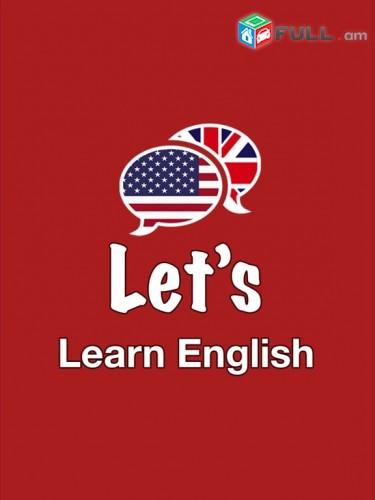 Անգլերենի ինովացիոն պարապմունքներ անհատական ծրագրով աշխատելու հնարավորությամբ