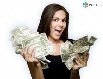 Գումար առանց վարկային պատմության (gumar)