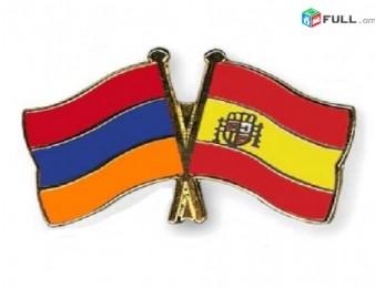 Որակյալ թարգմանություններ իսպաներենից հայերեն և հայերենից իսպաներեն