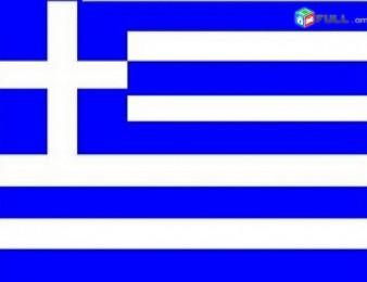 Որակյալ թարգմանություններ հունարենից հայերեն և հայերենից հունարեն
