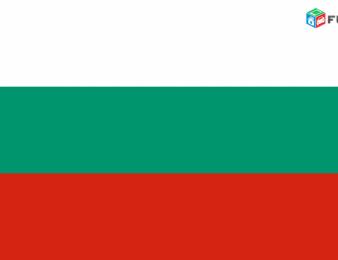 Որակյալ թարգմանություններ բուլղարերենից հայերեն և հայերենից բուլղարերեն