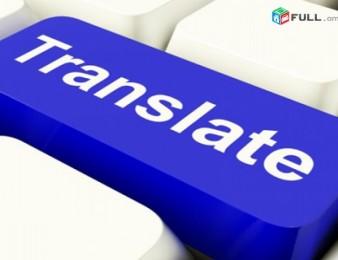 Առաջարկում ենք բարձրակարգ թարգմանչական ծառայություններ