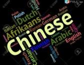 Պահանջվում է Չինարենի մասնագետ Լինգվո Լենդ թարգմանչական գրասենյակ