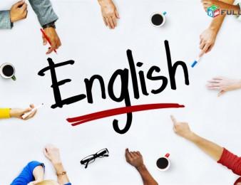Անգլերենի դասընթաց