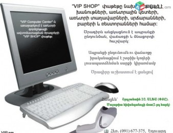 """VIP SHOP""  փաթեթը նախատեսված է խանութների, առևտրային կետերի, առևտրի տաղավարների, սրճարանների, բարերի և ռեստորանների համար:"