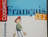 Ֆրանսերեն լեզվի դասեր բարձրակարգ մասնագետի կողմից ֆրանսիական դպրոցի(119) դիմաց:
