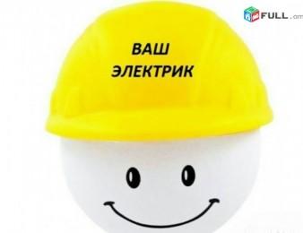 Elektrik էլեկտրիկ электрик