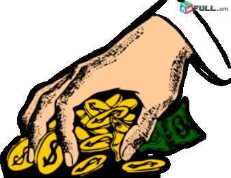 Գումար առանց վարկային պատմության (gumar)(aranc erashxvori)