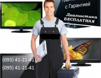 Ремонт телевизоров у нас есть большой опыт / Herustacuycneri veranorogum