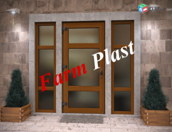 Եվրո մուտքի դռներ (evro drner) - FarmPlast