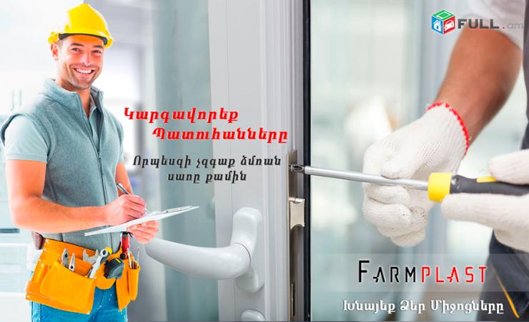 Patuhanneri kargavorum veranorogum - Farmplast