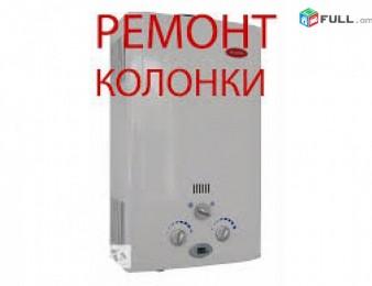 (096)-16-17-19,.Gazi kalonkaneri ev ayl radiatorneri payka, pxndzayer, svarka, պայկա