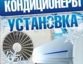 (096)-16-17-19..Օդորակիչների տեղադրում odorakich kondicionerneri texadrum վերանորոգում Օդորակիչ