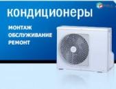 (096)-16-17-19.Օդորակիչների տեղադրում kondicionerneri texadrum odorakichneri texadrum odorakich