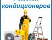 (096)-16-17-19.odorakichneri norogum kondicionerneri veranorogum kondicionerneri texadrum