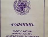 Հողատարածք գ. Մրգաշենում