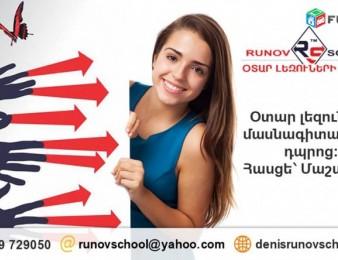 Runov School-Օտար լեզուների մասնագիտացված դպրոց։