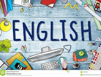 Անգլերեն լեզվի որակըալ դասընթացներ և դասապատրաստւմներ