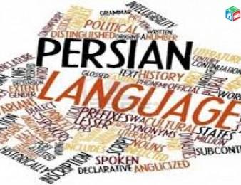 Պարսկերեն լեզվի դասընթացներ  անհատական 50% զեղչ