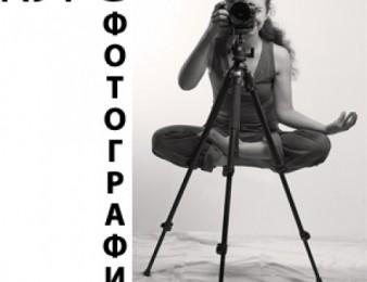 Ֆոտո նկարահանման դասընթացներ, fotonkarahanman dasntacner, курсы фотографа