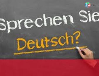 Գերմաներեն լեզվի դասընթացներ, germaneren lezvi dasntacner, mijazgayin diplom
