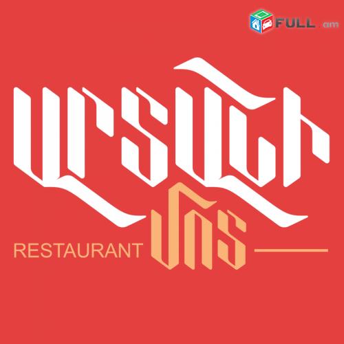 Ռեստորանին Շտապ անհրաժեշտ է աշխատանքային փորձով մանղալչի