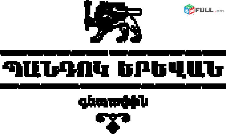 Բարմեն - Գանձապահ