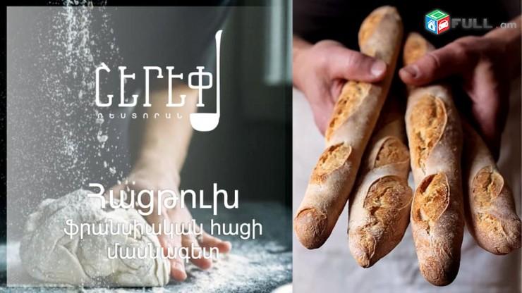 Հացթուխ / Ֆրանսիական հացի մասնագետ