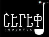 Մատուցող - Մատուցողուհի /8 ԺԱՄՅԱ ԳՐԱՖԻԿ/