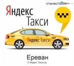Վարորդի աշխատանք Հայաստանում Yandex.Taxi-ի հետ